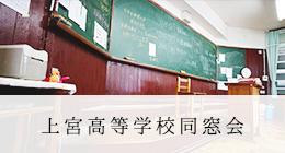 上宮高等学校同窓会