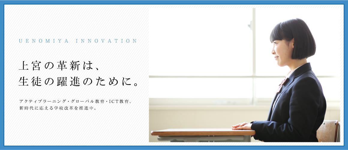 上宮の革新は、生徒の躍進のために。