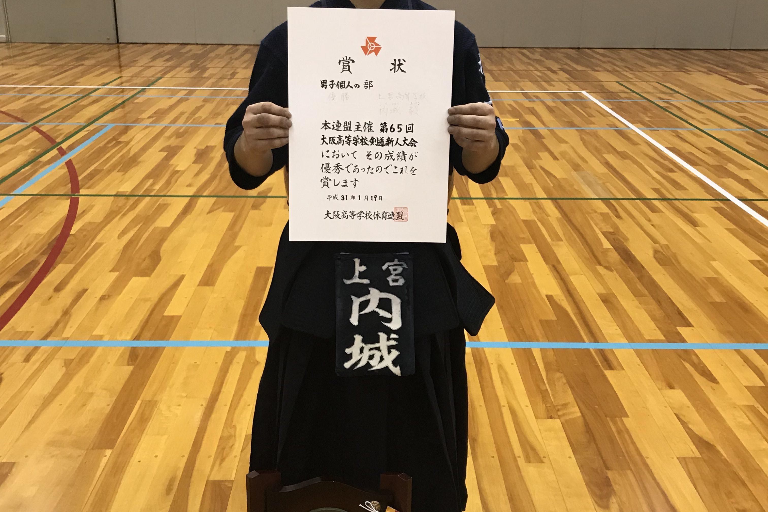 高校 剣道 大阪
