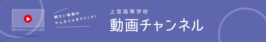 上宮高等学校 動画チャンネル