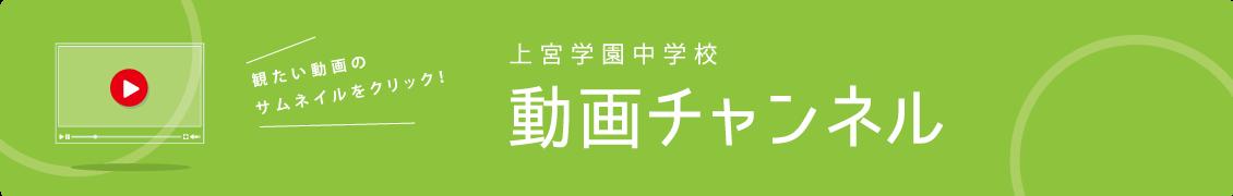 上宮学園中学校 動画チャンネル